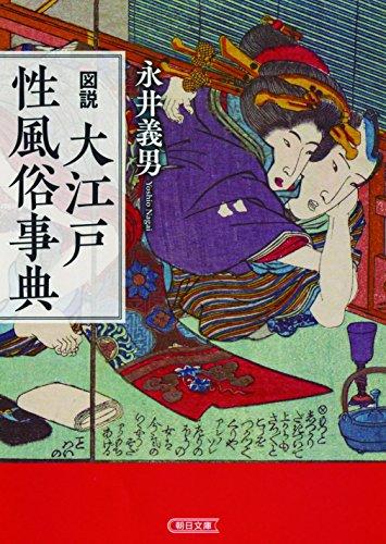 図説 大江戸性風俗事典 (朝日文庫)の詳細を見る