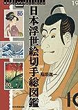 日本浮世絵切手総図鑑: 切手に愛された浮世絵師たち! (切手ビジュアルアート・シリーズ)