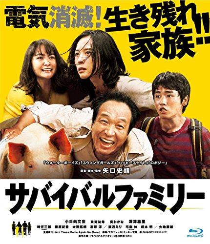 【Amazon.co.jp限定】サバイバルファミリー Blu-ray (トートバッグ付)