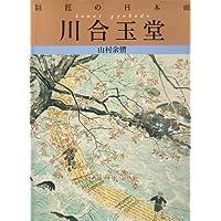 川合玉堂 山村余情 (巨匠の日本画)
