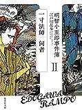明智小五郎事件簿2 「一寸法師」「何者」 (集英社文庫)