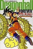 Dragonball FOREVER 人造人間編〜魔人ブウ編 (ドラゴンボール完全版公式ガイド) (ジャンプコミックス)