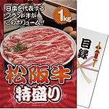 パネもく! 目録 松阪牛 特盛り1kg(A4パネル付)