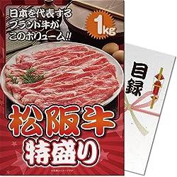 パネもく! 松阪牛 特盛り1kg(目録・A4パネル付)