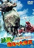 ゲゾラ・ガニメ・カメーバ 決戦!南海の大怪獣  [東宝DVD名作セレクション]