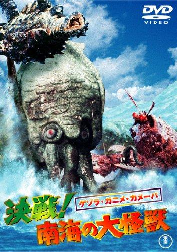 ゲゾラ・ガニメ・カメーバ 決戦! 南海の大怪獣 [東宝DVDシネマファンクラブ]の詳細を見る