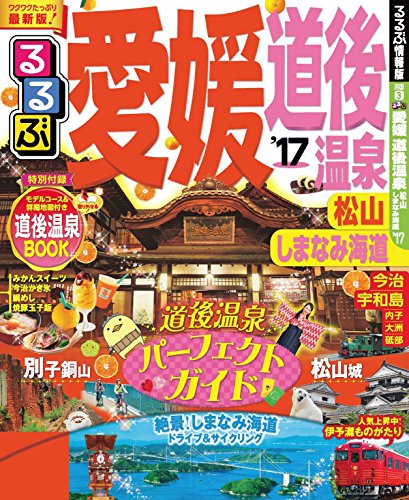 るるぶ愛媛 道後温泉 松山 しまなみ海道'17 (るるぶ情報版(国内))