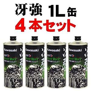 カワサキ Vent Vert ヴァン・ヴェール 10W-50 冴強 1L×4本セット J0ELF-K011S