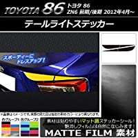 AP テールライトステッカー マット調 トヨタ 86 ZN6 前期/後期 2012年04月~ イエロー AP-CFMT2166-YE 入数:1セット(4枚)
