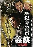 実録・銀座警察 義侠 完結編[DVD]