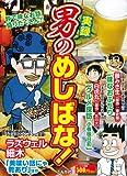 実録 男のめしばな! / アンソロジー のシリーズ情報を見る