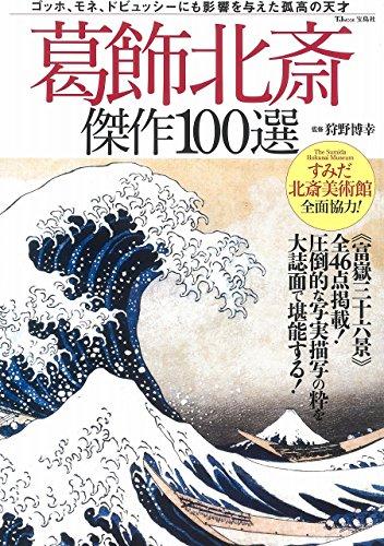 葛飾北斎 傑作100選 (TJMOOK)