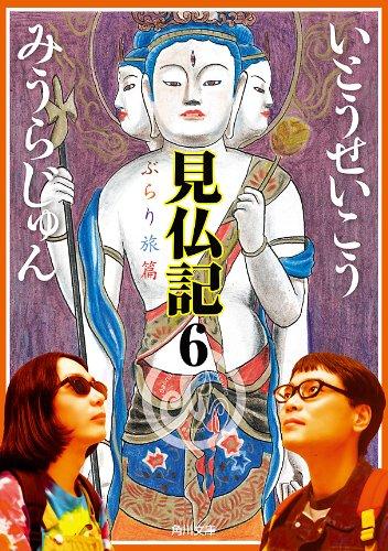 見仏記6 ぶらり旅篇 (角川文庫)の詳細を見る