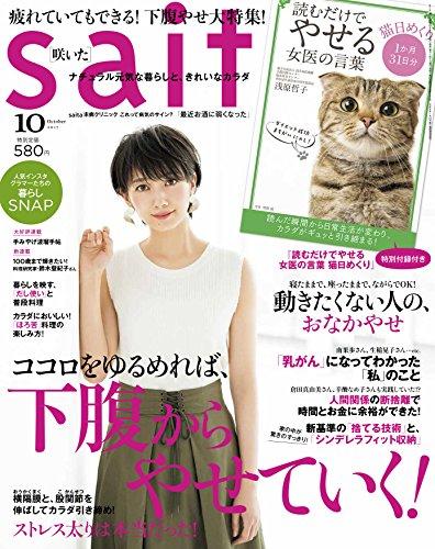 saita(サイタ)10月号