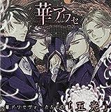華アワセ ヴォーカルCD 五光(アニメイト限定盤)