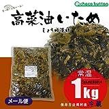 高菜の油炒め 約1kg高菜の油炒め ご飯のおともに、チャーハン、ラーメンにもgood!
