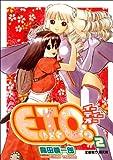 E.T.O. 2巻