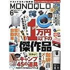 MONOQLO(モノクロ) 2017年 06 月号 [雑誌]