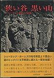 狭い谷黒い山―ヒッタイト帝国の秘密 (1975年)