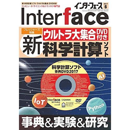 Interface(インターフェース) 2017年 06 月号