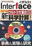 Interface(インターフェース) 2017年 06 月号 -