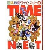 冒険時空タイムネット 2 (てんとう虫コミックススペシャル)