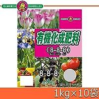 SUNBELLEX(サンベルックス) 家庭園芸用 有機化成肥料8-8-8 1kg×10袋【同梱・代引不可】