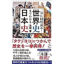 一気に同時読み!世界史までわかる日本史 (SB新書)