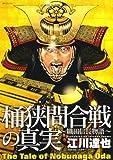 桶狭間合戦の真実—織田信長物語 (SPコミックス)
