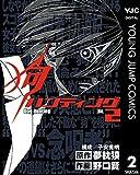 狗ハンティング 2 (ヤングジャンプコミックスDIGITAL)