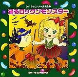 2012ビクター発表会(1)踊るロックンモンスター