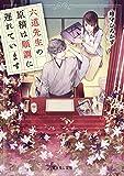 六道先生の原稿は順調に遅れています (富士見L文庫)