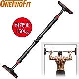 OneTwoFitドアジム 懸垂棒 ネジ不要 ぶら下がり器 筋トレ どこでも懸垂 筋力トレーニング【70~90㎝/耐荷重…