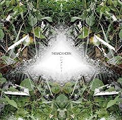THE BACK HORN「シンメトリー」のジャケット画像