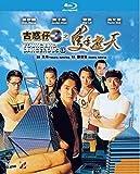 古惑仔3: 隻手遮天 (1996) (Blu-ray) (修復版) (香港版)