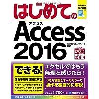 はじめてのAccess2016 (はじめてのシリーズ)