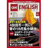 CNN ENGLISH EXPRESS (イングリッシュ・エクスプレス) 2018年 4月号<春の特大号>【特集】伊藤サム(NHK英語講師)監修 4技能を一気に! 春の1カ月集中講座