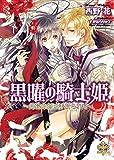【試し読み増量版】黒曜の騎士姫 (大誠社プリエール文庫)