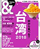 &TRAVEL 台湾 2018 (アサヒオリジナル)