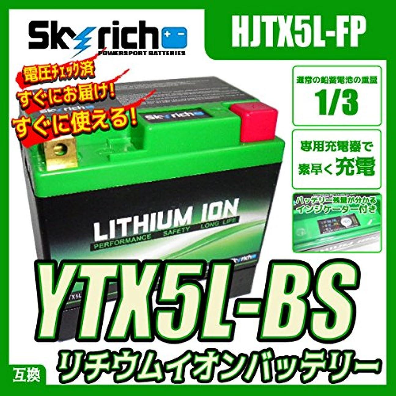 むしろアラバマ小数スカイリッチ:リチウムイオンバッテリー アドレスV100 (CE13A)用 【GSユアサ:YTX5L-BS互換】【HJTX5L-FP-SI】