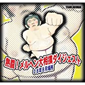 熱闘!メルヘン大相撲ダイジェスト08年8月場所