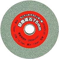 ヘッド (HARD HEAD) 901851 縦型式水研刃物グラインダーHSG-205用砥石 ハード WA#1000