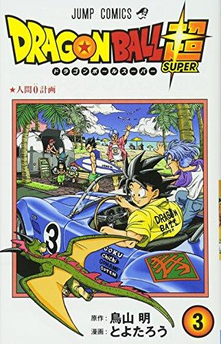 ドラゴンボール超 3 (ジャンプコミックス)
