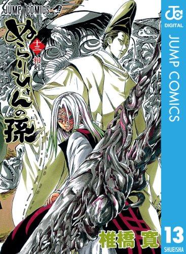 ぬらりひょんの孫 モノクロ版 13 (ジャンプコミックスDIGITAL)