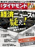 週刊 ダイヤモンド 2013年 5/25号 [雑誌]