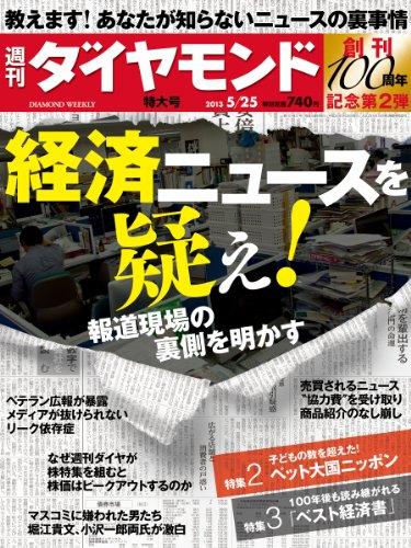 週刊 ダイヤモンド 2013年 5/25号 [雑誌]の詳細を見る