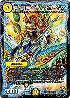 デュエルマスターズ/DMX-26/037/R/真・龍覇 ヘブンズロージア