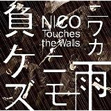 ニワカ雨ニモ負ケズ(初回生産限定盤B)(DVD付)