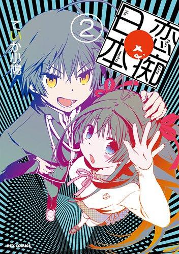 恋痴な日本 (2) (REXコミックス)の詳細を見る