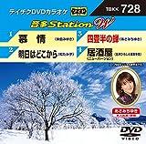 テイチクDVDカラオケ 音多Station W 728
